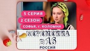 Софья беременна в 16 2 сезон