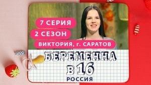 Виктория беременна в 16 2 сезон