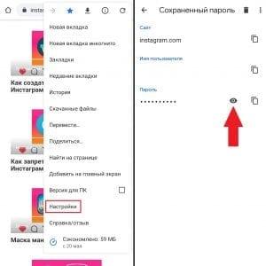 как посмотреть свой пароль в инстаграме