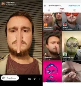 маска нос в инстаграме