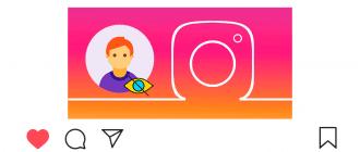 Как скрыть человека в Инстаграме