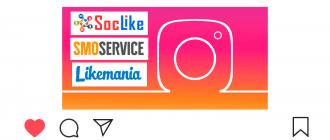 Сервисы для накрутки в Инстаграм