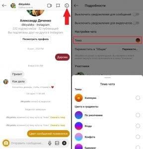 Как изменить цвет сообщений в Инстаграм