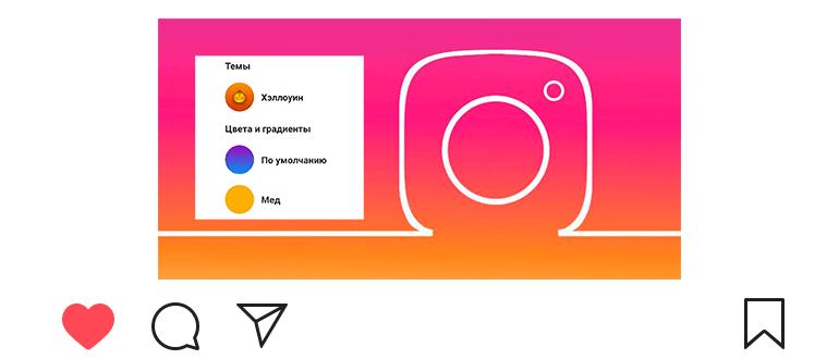 Как поменять цвет сообщений в Инстаграм