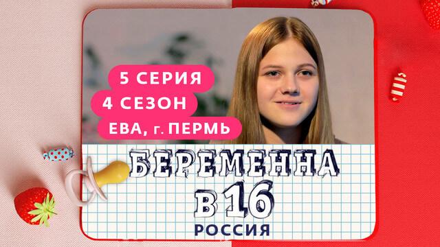 Ева Пермь Беременна в 16 Инстаграм