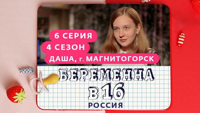 Инстаграм Дарьи Магнитогорск беременна в 16