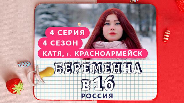 Катя Красноармейск беременна в 16 Инстаграм