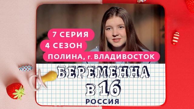 Полина Владивосток беременна в 16