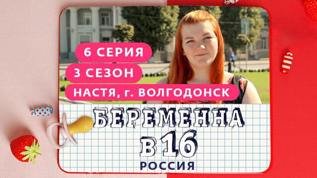 Инстаграм Анастасии беременна в 16 3 сезон