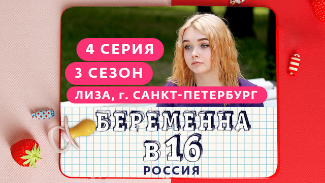 Инстаграм Лизы беременна в 16 3 сезон