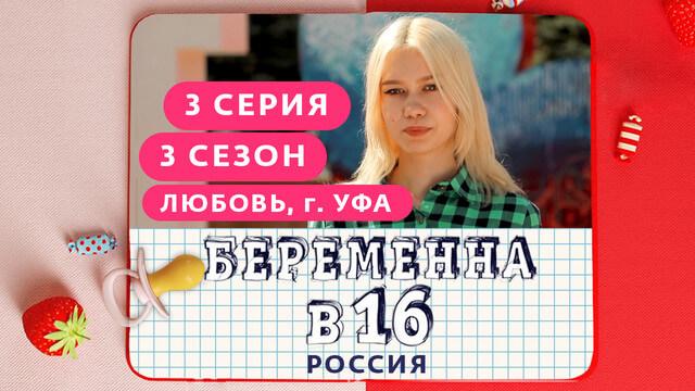Инстаграм Любы беременна в 16 3 сезон