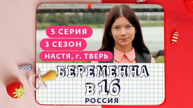 Инстаграм Насти беременна в 16 3 сезон