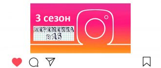 Инстаграм участниц шоу Беременна в 16 3 сезон 2020
