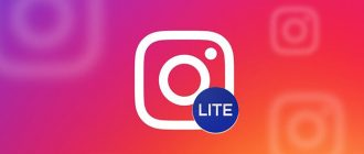 Скачать Instagram Lite - облегчённая версия