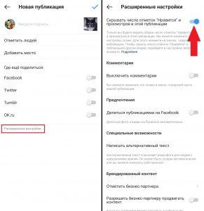 Как убрать лайки к фото в Инстаграм