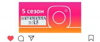 Инстаграм участниц шоу Беременна в 16 5 сезон 2021