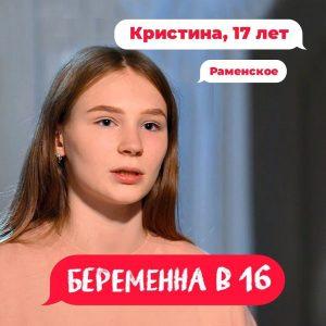 Кристина из беременна в 16 инстаграм 5 сезон