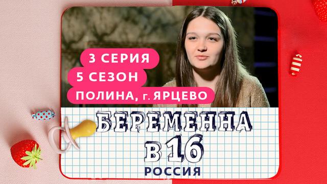 Полина из беременна в 16 Инстаграм 5 сезон