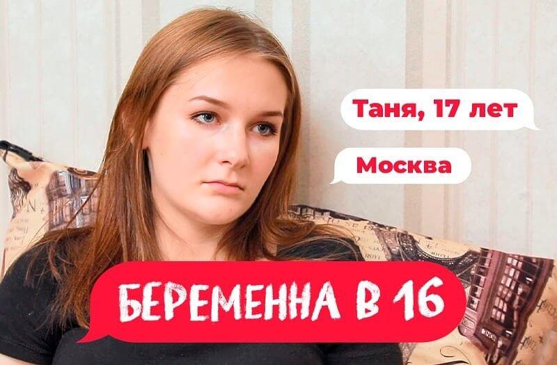 Таня из беременна в 16 инстаграм 5 сезон