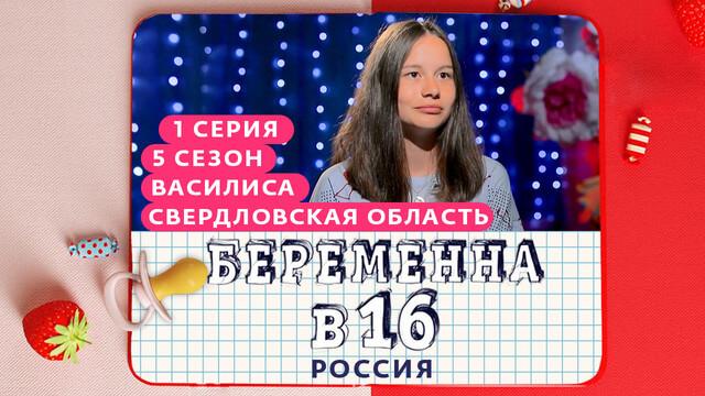 Василиса из беременна в 16 инстаграм 5 сезон